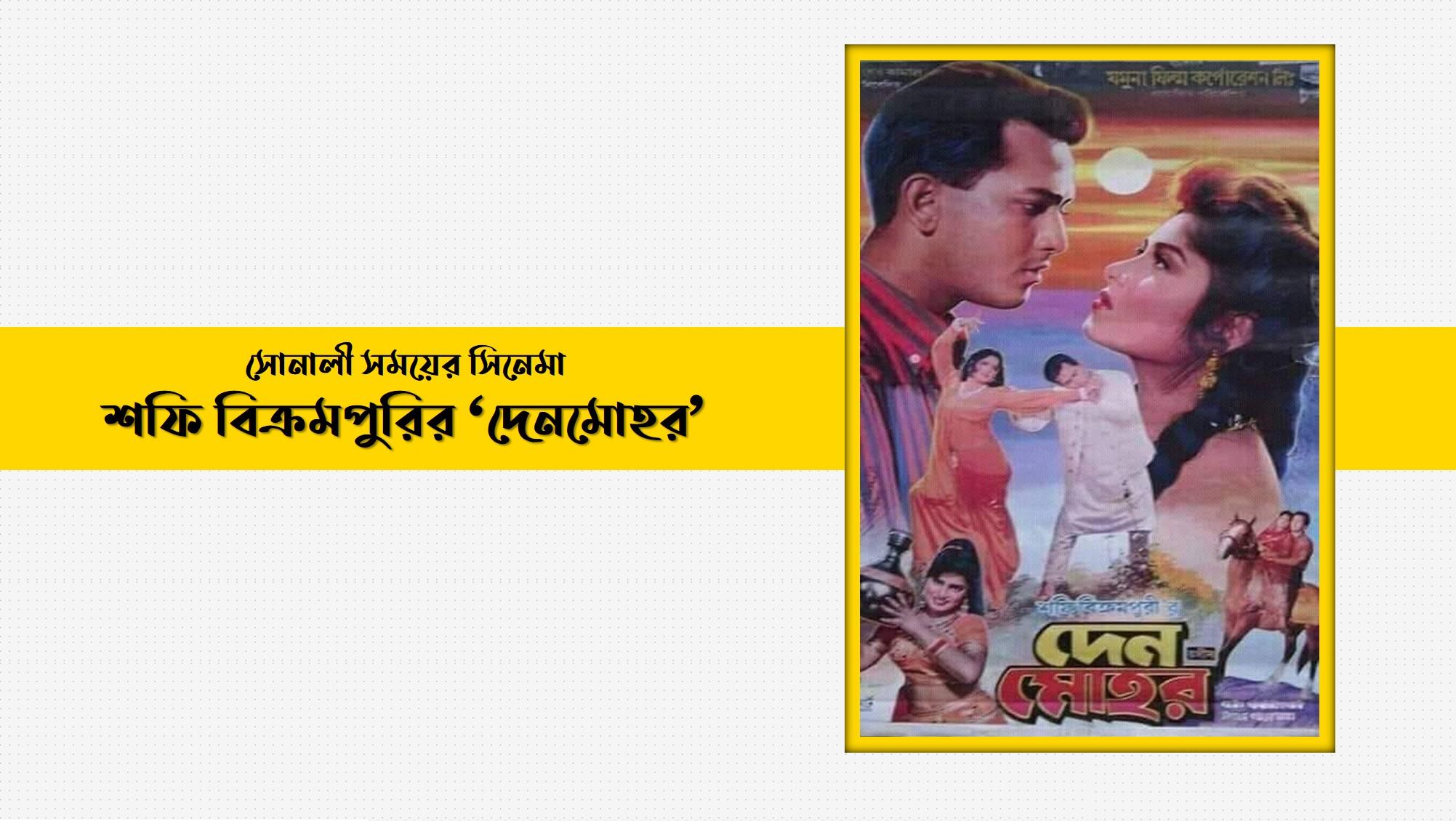 শফি বিক্রমপুরির 'দেনমোহর'
